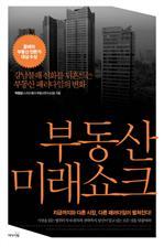 박원갑의 부동산 미래 쇼크