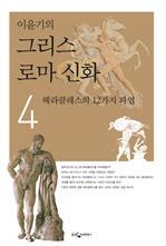 이윤기의 그리스 로마 신화 4