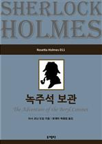 녹주석 보관 - Rosetta Holmes 011