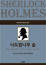 너도밤나무 숲 - Rosetta Holmes 012