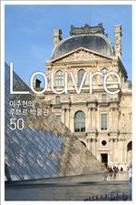 이주헌의 루브르 박물관 50