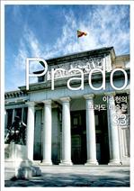 이주헌의 프라도 미술관 33