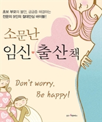 도서 이미지 - 소문난 임신 출산책