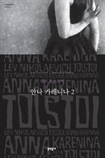 안나 카레니나 2 - 세계문학전집 002