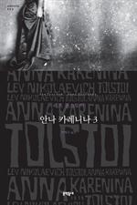 안나 카레니나 3 - 세계문학전집 003