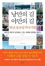 [2013 문체부 선정 우수도서] 낭만의 길 야만의 길 발칸 동유럽 역사기행