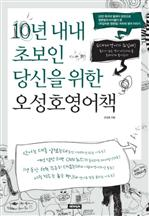 10년 내내 초보인 당신을 위한 오성호 영어책