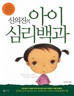 신의진의 아이 심리 백과