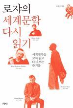 로쟈의 세계문학 다시 읽기