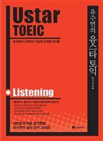 유스타토익(Ustar TOEIC) LC