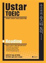 유스타토익(Ustar TOEIC) RC