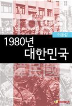 1980년 대한민국