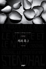 적과 흑 2 - 세계문학전집 018