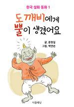 도서 이미지 - 도깨비에게 뿔이 생겼어요 - 한국 설화 동화 1