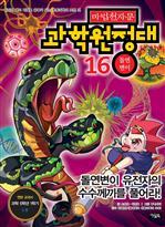 마법천자문 과학원정대 16 - 돌연변이
