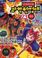 마법천자문 과학원정대 23 - 화산