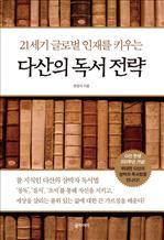 21세기 글로벌 인재를 키우는 다산의 독서 전략