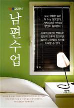 남편수업 (2012년판)
