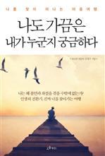 [2013 문체부 선정 우수도서] 나도 가끔은 내가 누군지 궁금하다