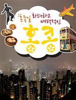 온종일 화려하고 매력적인 홍콩