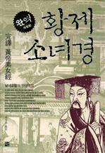 도서 이미지 - 황제소녀경 (완역개정판)