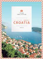 〈어느 멋진 일주일 시리즈〉 어느 멋진 일주일, 크로아티아