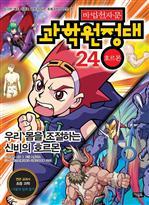 마법천자문 과학원정대 24 - 호르몬