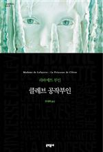 클레브 공작부인 - 세계문학전집 089
