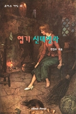 도서 이미지 - 엽기 신데렐라