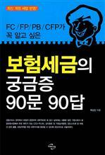 FCㆍFPㆍPBㆍCFP가 꼭 알고 싶은 보험세금의 궁금증 90문 90답