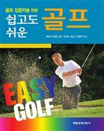 골프 입문자를 위한 쉽고도 쉬운 골프