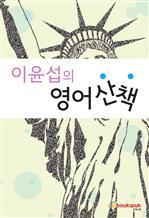 이윤섭의 영어산책