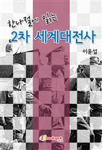 한나절에 읽는 2차 세계대전사
