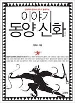 도서 이미지 - 이야기 동양 신화 : 중국편