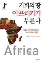 기회의 땅 아프리카가 부른다