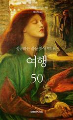 <어린왕자의 해피북 022> 성공하는 삶을 찾아 떠나는 여행 50