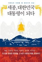 세종, 대한민국 대통령이 되다