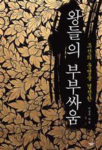조선의 운명을 결정한 왕들의 부부싸움