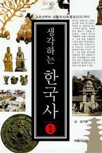 도서 이미지 - 생각하는 한국사 1