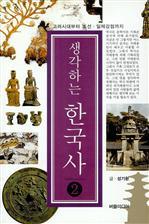 도서 이미지 - 생각하는 한국사 2