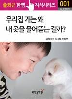 출퇴근 한뼘 지식 시리즈 001 - 우리집 개는 왜 내 옷을 물어뜯는 걸까?