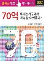 출퇴근 한뼘 지식 시리즈 002 - 70억, 우리는 지구에서 계속 살 수 있을까?