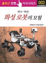 출퇴근 한뼘 지식 시리즈 003 - 레디~ 액션! 화성 로봇의 모험