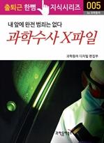 출퇴근 한뼘 지식 시리즈 005 - 과학수사 X파일