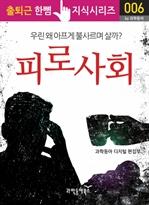 출퇴근 한뼘 지식 시리즈 006 - 피로사회