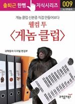 출퇴근 한뼘 지식 시리즈 009 - 웰컴 투 게놈 클럽