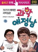출퇴근 한뼘 지식 시리즈 010 - 과학애정남
