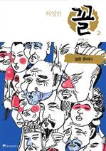 허영만 꼴 2