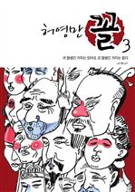 허영만 꼴 3