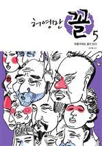 허영만 꼴 5
